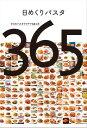 日めくりパスタ プロのパスタアイデア12ヵ月365品【電子書籍】