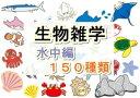 生物雑学【水中編】150種類【電...