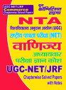 COMMERCE UGC-NET...
