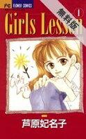 Girls Lesson(1)【期間限定 無料お試し版】