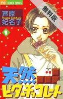 天然ビターチョコレート(1)【期間限定 無料お試し版】