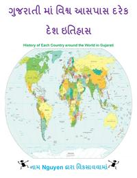 ??????? ??? ????? ????? ???? ??? ??????History of Each Country around the World in Gujarati【電子書籍】[ Nam Nguyen ]