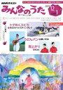 NHK みんなのうた 2019年12月・2020年1月[雑誌]【電子書籍】