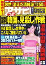 週刊アサヒ芸能 2014年4月3...