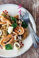 タイかあさんの味とレシピ 台所にお邪魔して、定番のトムヤムクンから地方料理までつくってもらいました!