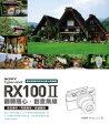 SONY Cyber-shot RX100 II 翻轉隨心.創意無線【電子書籍】[ 林コウ峰 ]