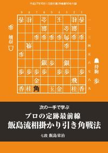 将棋世界(日本将棋連盟発行) 飯島流相掛かり引き角戦法