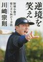 逆境を笑え 野球小僧の壁に立ち向かう方法【電子書籍】[ 川崎宗則 ]