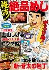 俺流!絶品めしがっつり肉! Vol.2【電子書籍】[ 土山しげる ]