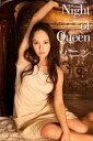 ソニン Night of Queen【image.tvデジタル写真集】【電子書籍】[ ソニン ]