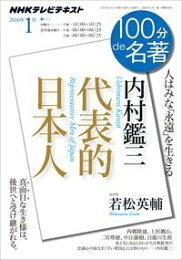 NHK 100分 de 名著 内村鑑三『代表的日本人』 2016年1月