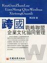 楽天Kobo電子書籍ストアで買える「跨國戰略聯盟企業文化協同管理【電子書籍】[ 陳至發 ]」の画像です。価格は897円になります。