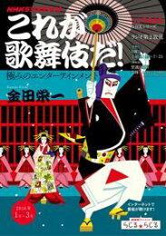 NHK こころをよむ これが歌舞伎だ! 極みのエンターテインメント 2016年1月〜3月