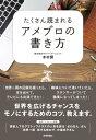たくさん読まれるアメブロの書き方【電子書籍】[ 木村賢 ]