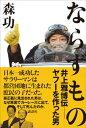 ならずもの 井上雅博伝 ーーヤフーを作った男【電子書籍】[ 森功 ] - 楽天Kobo電子書籍ストア