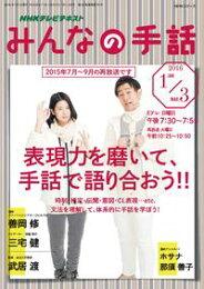 NHK みんなの手話 2016年1月〜3月