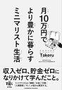 月10万円で より豊かに暮らす ミニマリスト生活【電子書籍】[ ミニマリストTakeru ] - 楽天Kobo電子書籍ストア