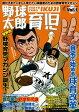野球太郎 [育児]VOL.1[育児]VOL.1【電子書籍】