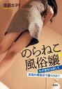 楽天Kobo電子書籍ストアで買える「のらねこ風俗嬢ーなぜ彼女は旅して全国の風俗店で働くのか?ー【電子書籍】[ 忌部カヲリ ]」の画像です。価格は540円になります。