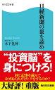 楽天Kobo電子書籍ストアで買える「日経新聞の裏を読め【電子書籍】[ 木下 晃伸 ]」の画像です。価格は628円になります。