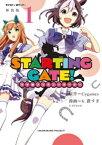 【新装版】STARTING GATE! ーウマ娘プリティーダービーー(1)【電子書籍】[ Cygames ]