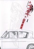 ホムンクルスの画像
