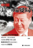 《中國這一場變局》【電子書籍】[ ?幕出版社 ]