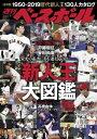 週刊ベースボール 2020年 10/5号【電子書籍】[ 週刊ベースボール編集部 ]