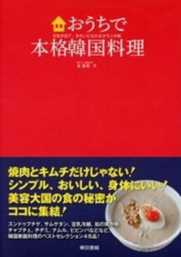 おうちで本格韓国料理 元気が出て、きれいになれるオモニの味【電子書籍】[ 金泰希 ]