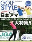 Golf Style(ゴルフスタイル) 2019年 9月号【電子書籍】[ ゴルフスタイル社 ]