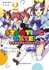 【新装版】STARTING GATE! ーウマ娘プリティーダービーー(2)【電子書籍】[ Cygames ]