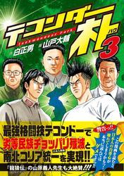 テコンダー朴3【電子書籍】[ 白正男 ]
