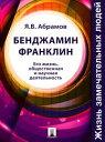 楽天Kobo電子書籍ストアで買える「Бенджамин Франклин. Его жизнь, общественная и научная деятельность【電子書籍】[ Абрамов Я.В. ]」の画像です。価格は36円になります。