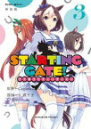 【新装版】STARTING GATE! ーウマ娘プリティーダービーー(3)【電子書籍】[ Cygames ]