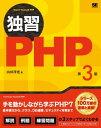 独習PHP 第3版【電子書籍】[ 山田祥寛 ]