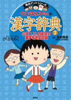 満点ゲットシリーズ ちびまる子ちゃんの漢字辞典(2)
