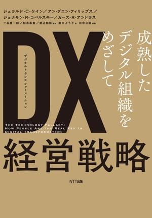 経営, その他 DX() C