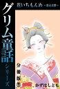 楽天Kobo電子書籍ストアで買える「グリム童話シリーズ 花いちもんめ〜遊女哀歌〜分冊版5 四谷怪談【電子書籍】[ かずはしとも ]」の画像です。価格は385円になります。