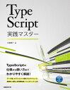 TypeScript実践マスター【電子書籍】[ 古賀 慎一 ]