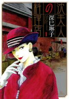 沈夫人の料理店の画像
