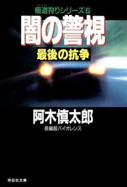 闇の警視・最後の抗争【電子書籍】[ 阿木慎太郎 ]