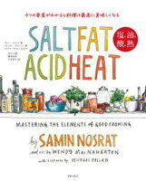 SALT FAT ACID HEAT 塩、油、酸、熱
