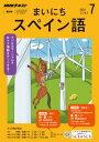 NHKラジオ まいにちスペイン語 2019年7月号[雑誌]【電子書籍】