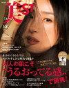 美ST 2019年12月号【電子...