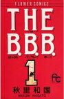 THE B.B.B.(1)【電子書籍】[ 秋里和国 ]