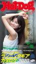 HotーDog PRESS (ホットドッグプレス) no.265 ランニングギアカタログ2020【電子書籍】