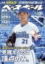 週刊ベースボール 2020年 3/30号【電子書籍】[ 週刊ベースボール編集部 ]