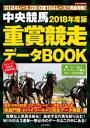 中央競馬 重賞競走データBOOK 2018年度版【電子書籍】...