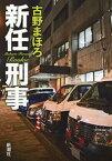 新任刑事【電子書籍】[ 古野まほろ ]