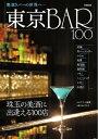東京BAR 100 2014 2...